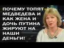 Они совсем обнаглели Как дочь и жена Путина жируют на наши деньги Радио Свобода