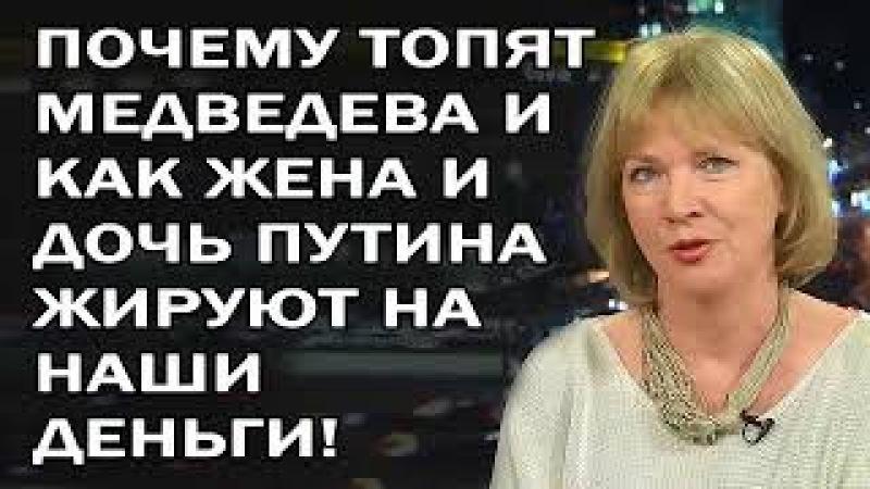 Они совсем обнаглели! Как дочь и жена Путина жируют на наши деньги! Радио Свобода