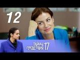 Тайны следствия. 17 сезон. 12 фильм. Вирус. 1 серия - 2 серия (2017) Детектив @ Русские сериалы