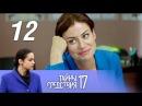 Тайны следствия. 17 сезон. 12 фильм. Вирус. 1 серия - 2 серия 2017 Детектив @ Русские сериалы