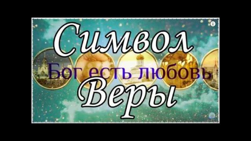 Троице Сергиева Лавра Символ ВЕРЫ