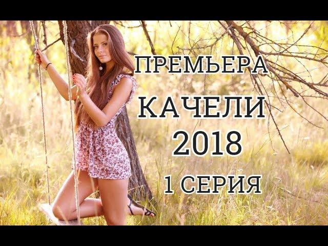 ПЕРВАЯ ПРЕМЬЕРА 2018 года КАЧЕЛИ МЕЛОДРАМА