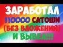 🔥Заработал 110000 сатоши без вложений и вывел👌 Заработок биткоинов без вложений