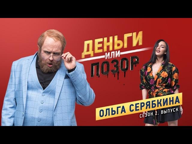 Деньги или Позор. Сезон 2. Выпуск №5. Ольга Серябкина | MOLLY (12.02.18г.)