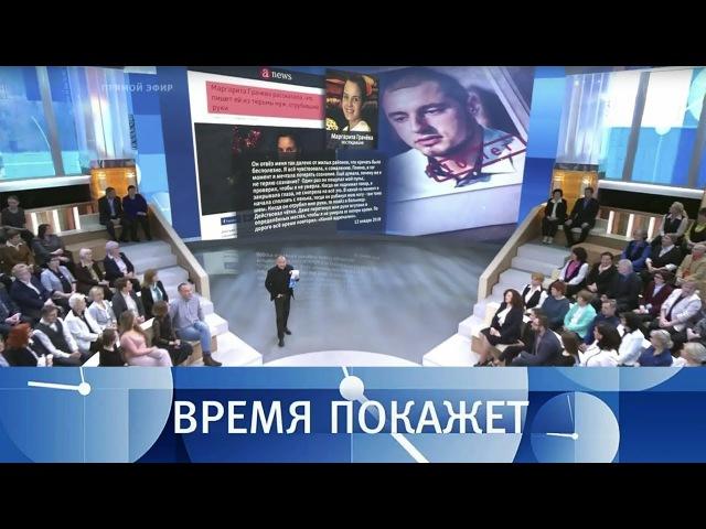 Драма в Серпухове. Время покажет. Выпуск от 16.01.2018