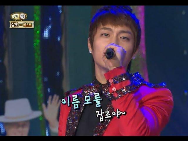 【TVPP】BEAST - Weeds (Nah Hoon-a), 비스트 - 잡초 (나훈아) @ Idol Star Trot Battle