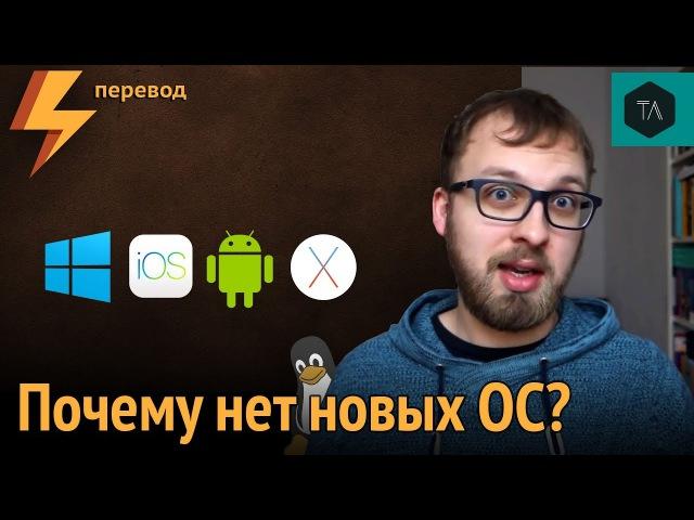 Почему новые мобильные ОС не появляются? (перевод)