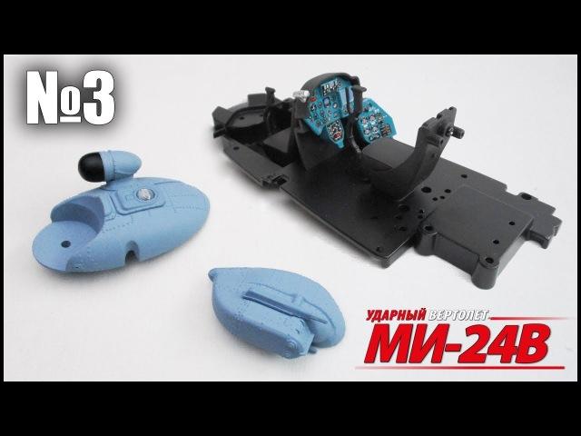 Вертолет МИ-24В | Выпуск №3 (eaglemoss)