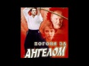 Погоня за ангелом 15-16 Серии Детектив,Мелодрама