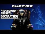 Бесплатные игры и демо PlayStation VR в PS Store