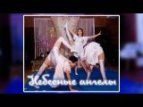 Небесные Ангелы - Акробатическое трио