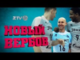 Первое очко Алексея  Вербова в карьере! «Зенит-Казань» - «Кузбасс»