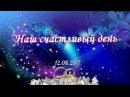 Свадебное слайд шоу Наш счастливый день