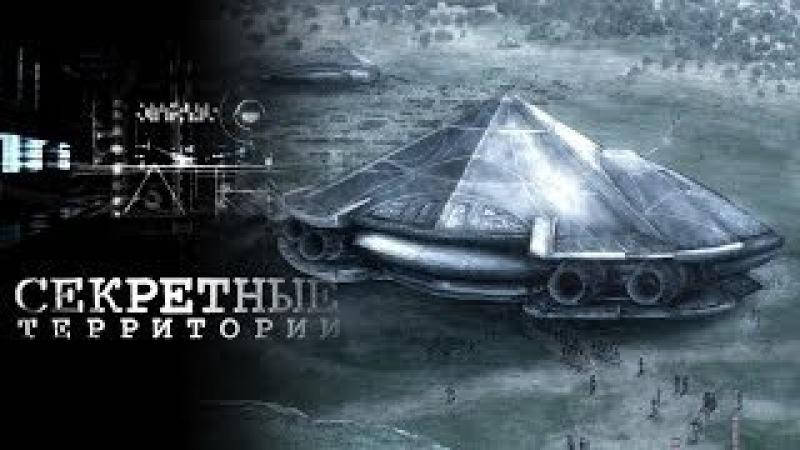Секретные территории. Кто оккупировал Землю (HD 720p)