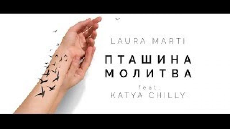 Laura Marti feat. Katya Chilly - Пташина Молитва (official music video) ПРЕМ'ЄРА