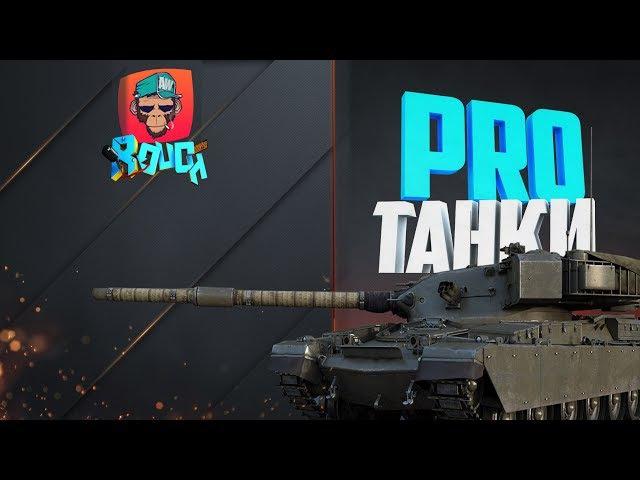 ✮Польский ОБТ T-72M2 Wilk🔹Нерф Т-15,ТТХ Vickers Mk.7/2🔹 Armored Warfare: Проект Армата✮