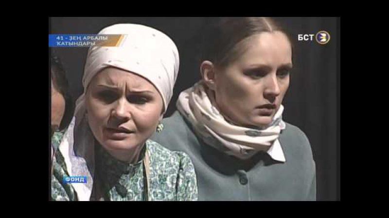 З Зайнуллин «Женщины 41 го» Спектакль Татарского государственного драматического театра им Г Камала