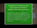 Психотерапевтическая кинезиология Доклад И К Чобану