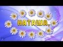 С Днем рождения Наташа Красивая видео открытка