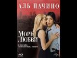 Море любви (Sea of Love, 1989)