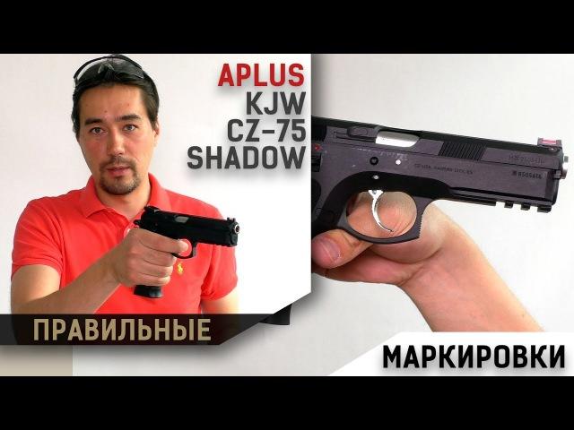 KJW SP 01 CZ75 Shadow от APLUS маркировки смотреть онлайн без регистрации
