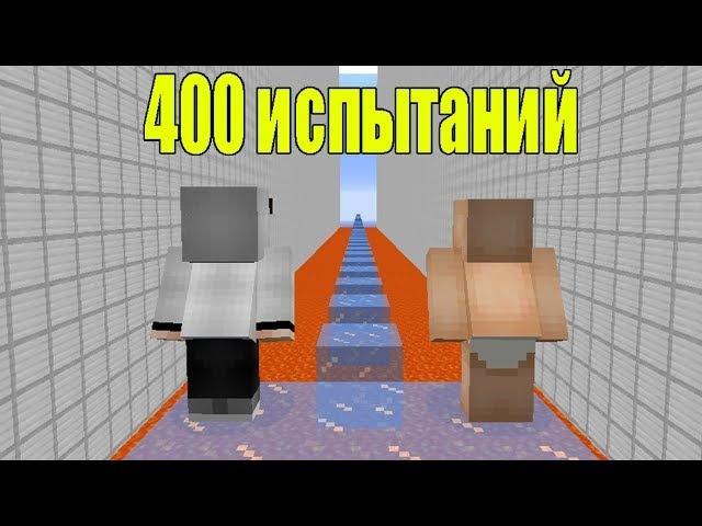 НУБ И ПРО VS 400 ИСПЫТАНИЙ В МАЙНКРАФТ! СЛОЖНЫЕ ПАРКУР! ИЗИ ПАРКУР! MINECRAFT ЛОВУШКИ! МУЛЬТИК