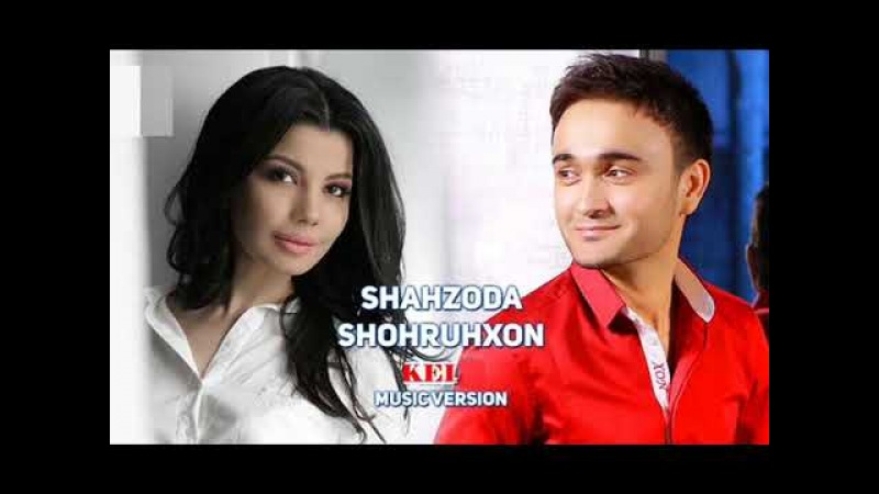 Shohruhxon va Shahzoda - Kel || Шохруххон ва Шахзода - кел (music version)