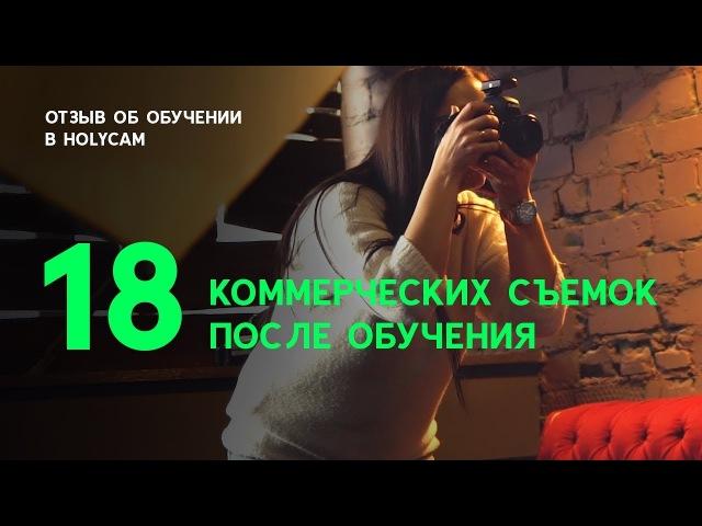 Видеоотзыв Натальи Игнатьевой об обучении в HOLYCAM 18 коммерческих съемок после обучения