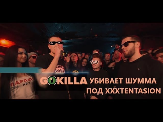GOKILLA (vs Шумм) ПОД БИТ XXXTENTACION (LOOK AT ME) [FAN Video] | CTPAyC