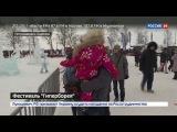 Новости на «Россия 24»  •  Главный день фестиваля