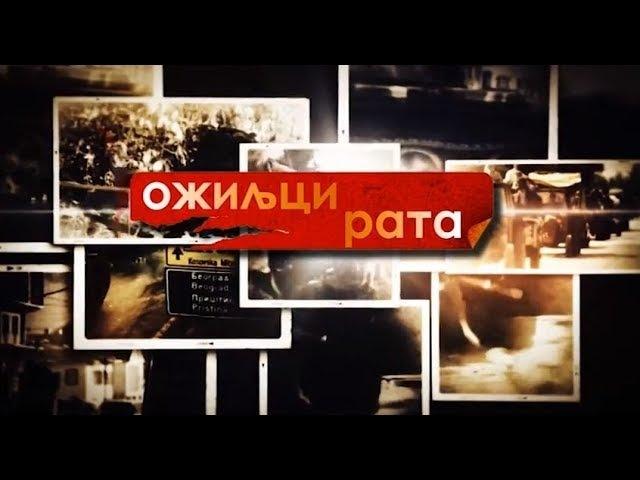 OZILJCI RATA - Epizoda 2 - KOSARE 2.DEO (HD) - (TV Happy 16.01.2018)