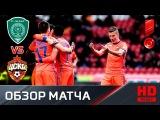 Ахмат — ЦСКА