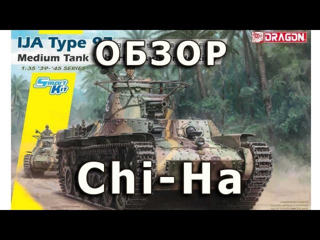 Обзор модели танка Type 97 Chi-Ha ранний от Dragon, 135 (Review Type 97 Chi-Ha Early, DML, 135)