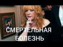 Уобвенчавшейся Пугачевой подозревают смертельную болезнь.