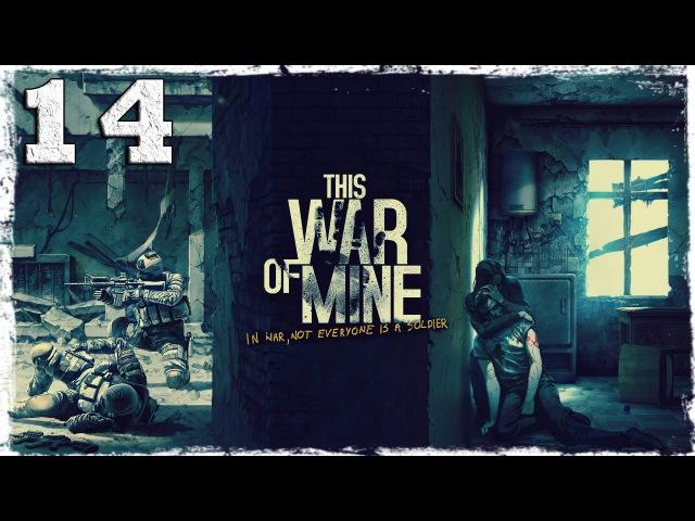 This War Of Mine. 14: Удачная ходка.