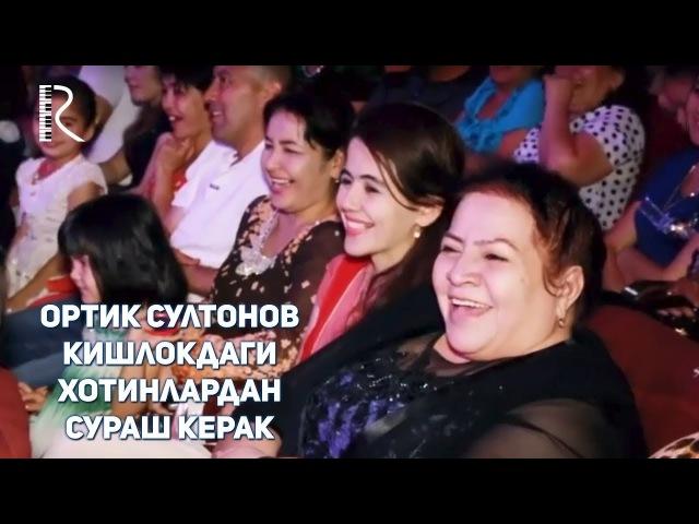 Ортик Султонов - Кишлокдаги хотинлардан сураш керак (Хандалак)
