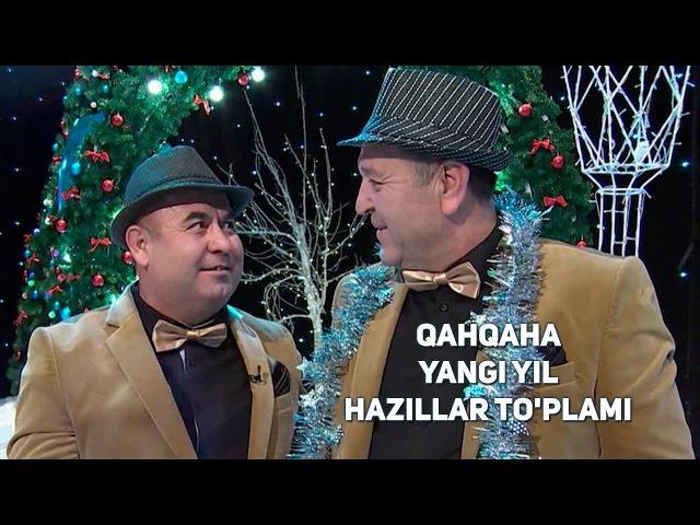 Qahqaha - Yangi yil hazillar to'plami 2018 | Кахкаха - Янги йил хазиллари 2018