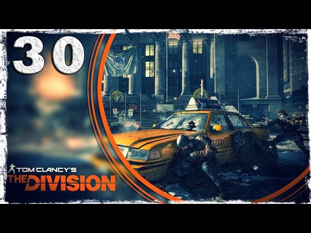 Tom Clancy's The Division. 30: Полицейская академия. (1/2)