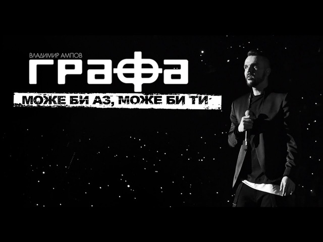 Grafa - Moje Bi Az, Moje Bi Ti (official video)
