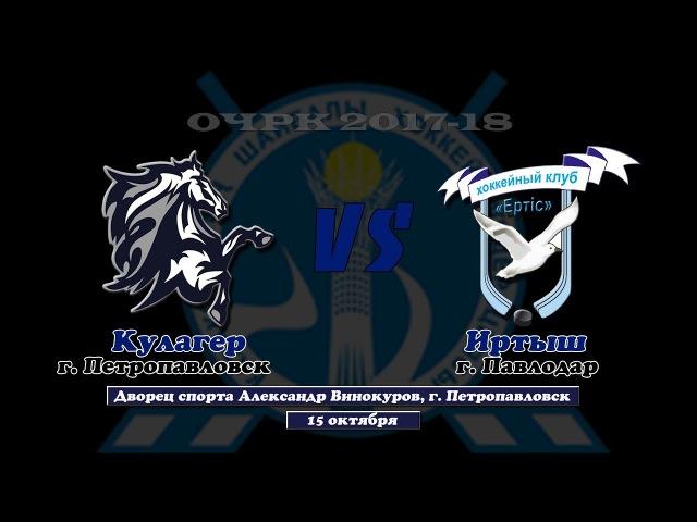 Обзор матча «Кулагер» - «Иртыш» (15.10.2017)