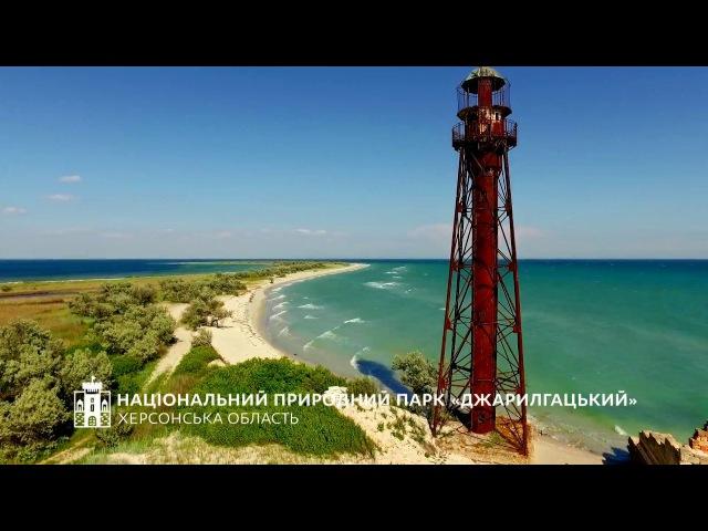 Національний природний парк Джарилгацький. Острів Джарилгач. Україна. Моя краї...
