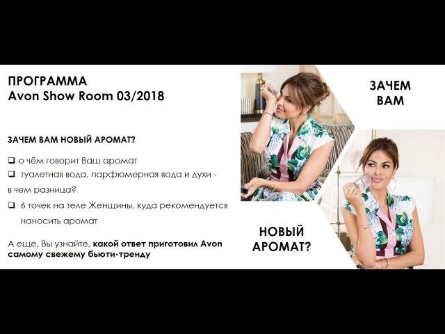 Avon Show Room - презентация каталога 03/2018