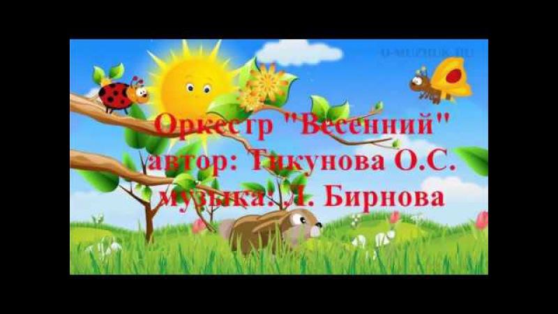 Шумовой оркестр для дошкольников Весенний