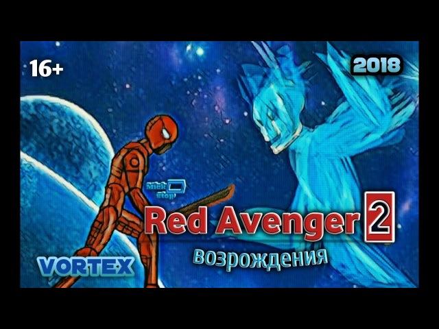 Красный Мститель 2 мультфильм 2018