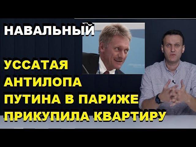 Навальный - Как пресс секретарь Путина квартиру в Париже купил