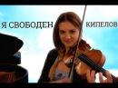 Кипелов - Я свободен (кавер на скрипке и пианино)