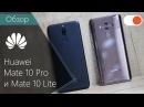 Mate 10 Pro - лучший смартфон 2017? ▶️ Обзор флагмана и Huawei Mate 10 lite