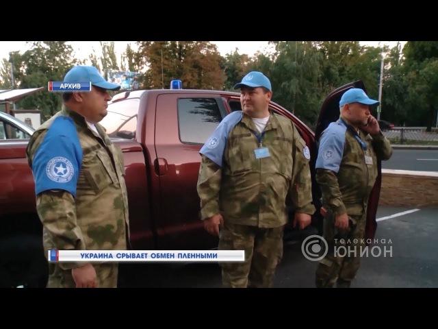 Украина срывает обмен пленными. 13.12.2017, Панорама