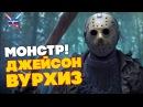 Все о Джейсоне Вурхизе Пятница 13 Friday 13th