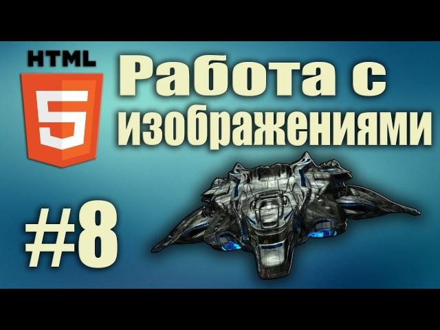 HTML5 работа с изображениями. Тег img. Атрибут alt. Фон body картинка. HTML5 для начинающих. Урок8